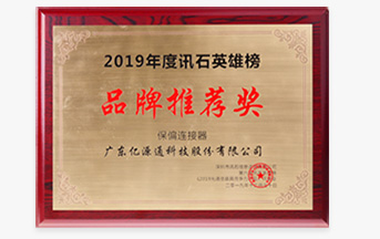 Xunshi Hero List Brand Recommendation Award.jpg